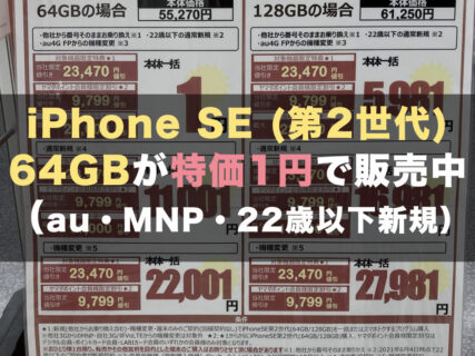 iPhone SE (第2世代) 64GBが特価1円で販売中(au・MNP・22歳以下新規)