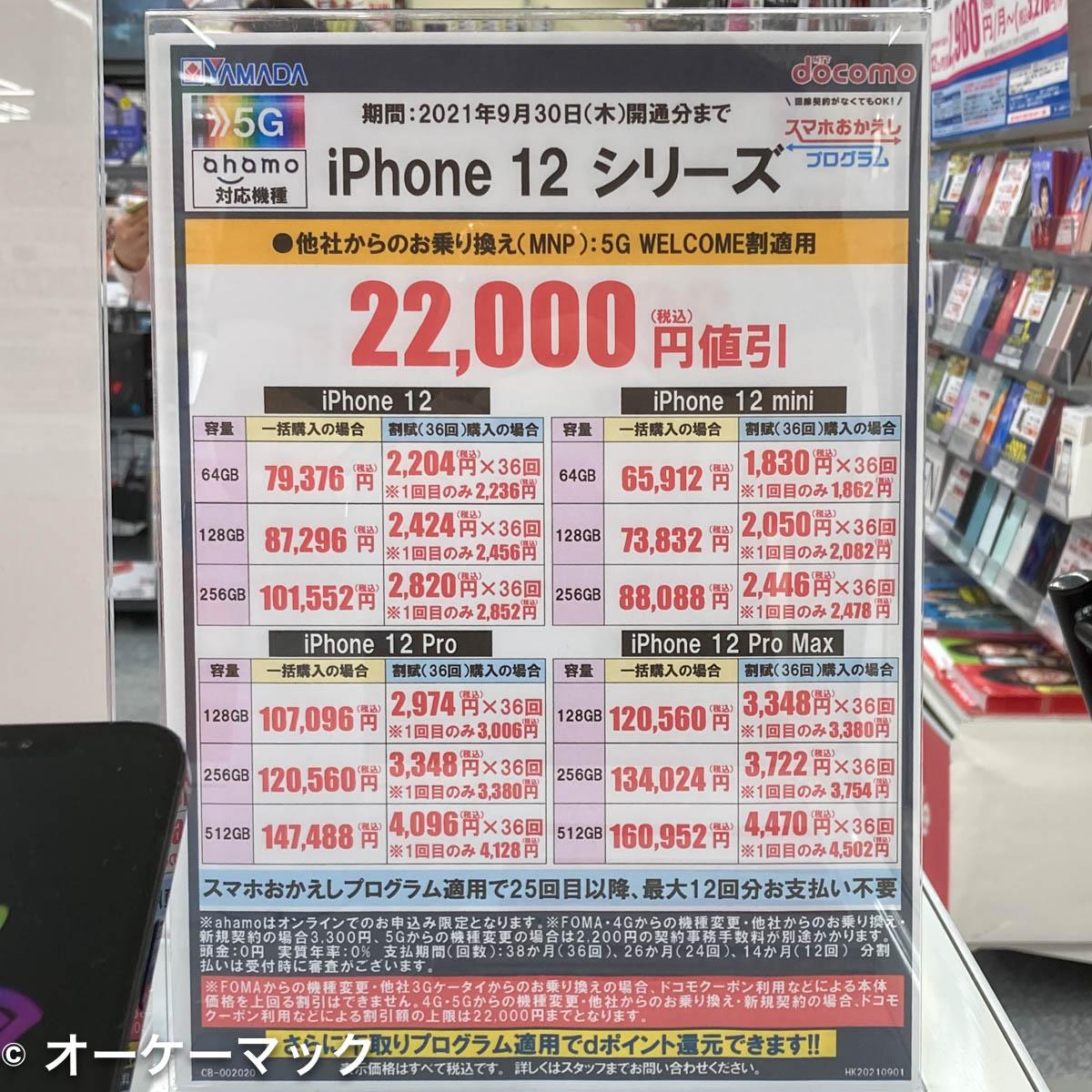 ドコモの iPhone 12 mini は65,912円で販売中
