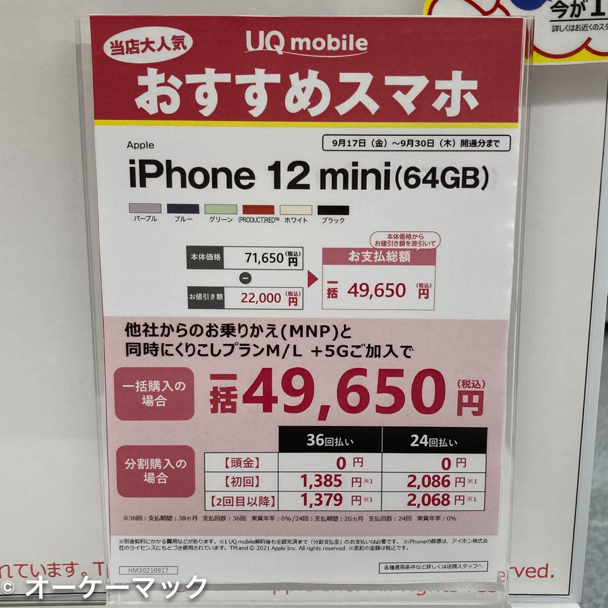 iPhone 12 mini (64GB)がUQモバイルで49,650円にて販売中