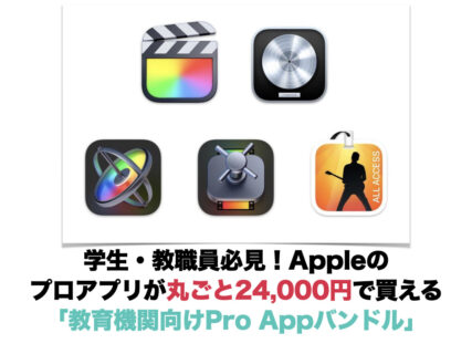学生・教職員必見!Appleのプロアプリが丸ごと24,000円で買える「教育機関向けPro Appバンドル」