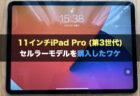 11インチiPad Pro (第3世代) セルラーモデルを購入したワケ