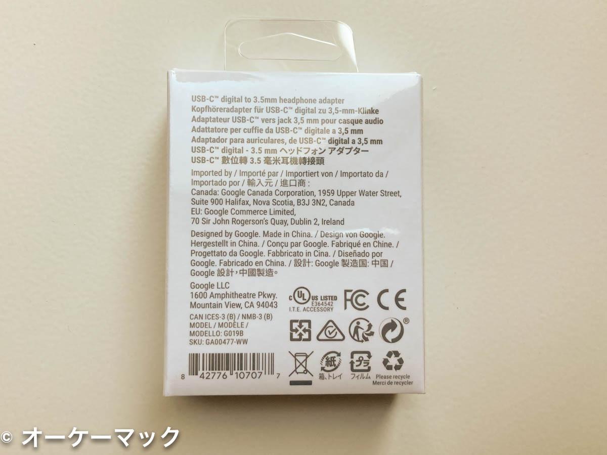 Google デジタル USB-C - 3.5 mm ヘッドフォン アダプター