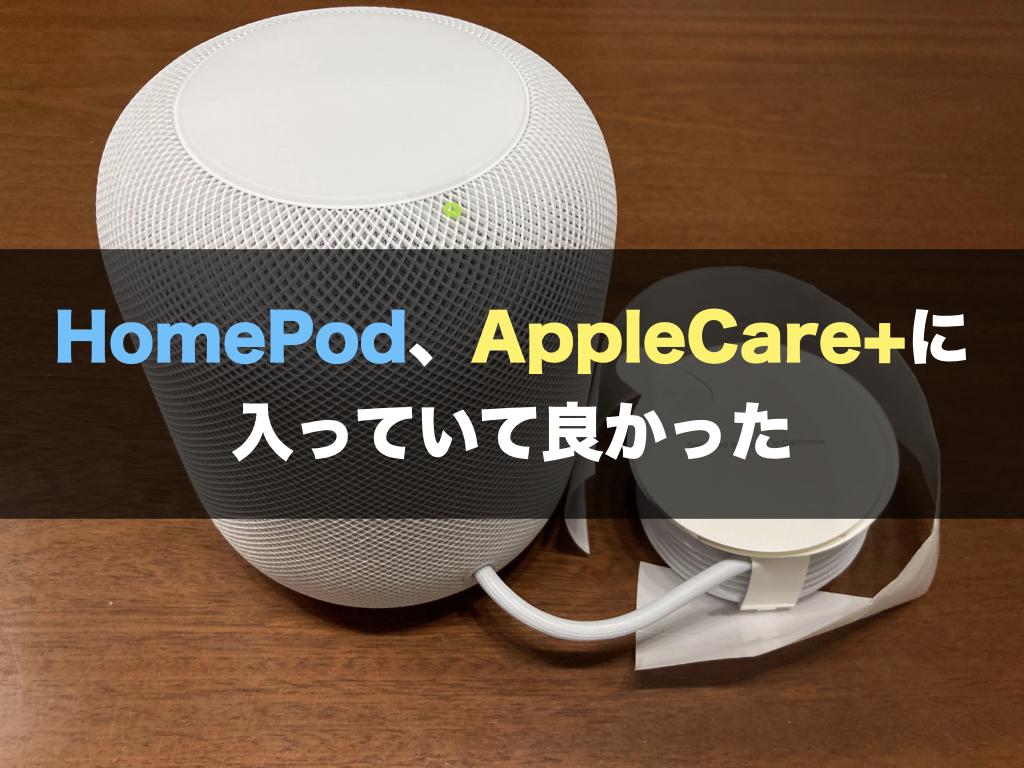 HomePod、AppleCare+に入っていて良かった