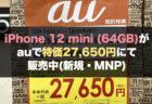 iPhone 12 mini (64GB)がauで特価27,650円にて販売中(新規・MNP)