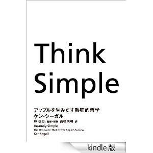 Kindle版ケン・ シーガルの『Think Simple-Appleを生みだす熱狂的哲学』が572円で販売中