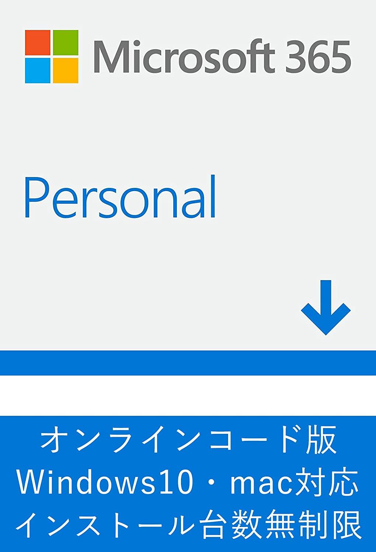 【Amazonプライムデー】Microsoft 365 Personal オンラインコード版が9,417 円で販売中