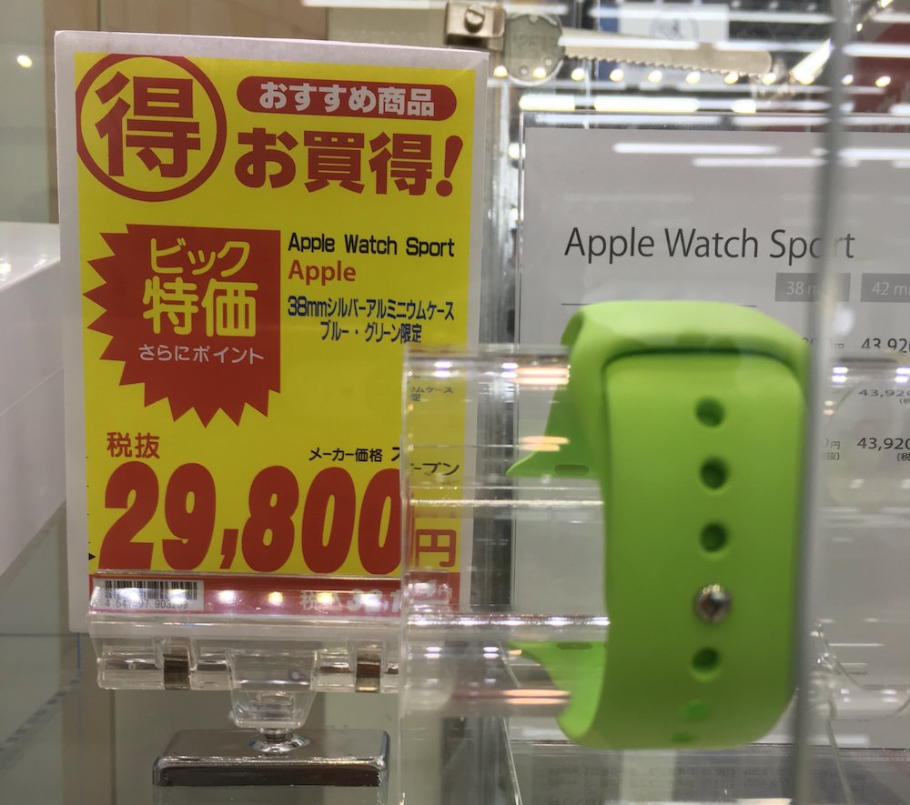 ビックカメラ、Apple Watch Sport 旧モデルを特価29,800円にて販売中