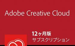 【プライムデー】Adobe PhotoshopやLighroomが激安特価で販売中