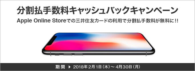 Apple 公式サイトでの買い物で、三井住友カード分割払い手数料がキャッシュバックされるキャンペーンとは