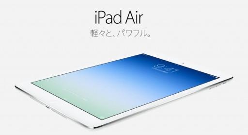 iPad Airは第4世代iPadよりも約2倍速いベンチマーク結果